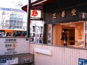三善堂田原町店と駅