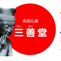 高級仏壇の三善堂