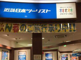 近畿日本ツーリスト店舗