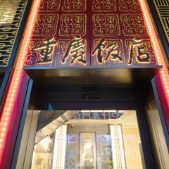 重慶飯店 本館外観