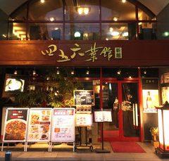 四五六菜館新館